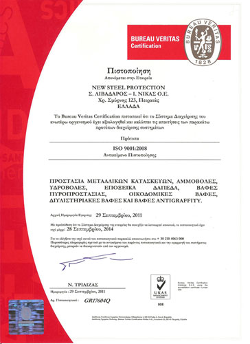 ISO-9001-NEW-STEEL-PROTECTION-GREEK